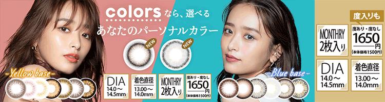 colors(カラーズ)マンスリーへ