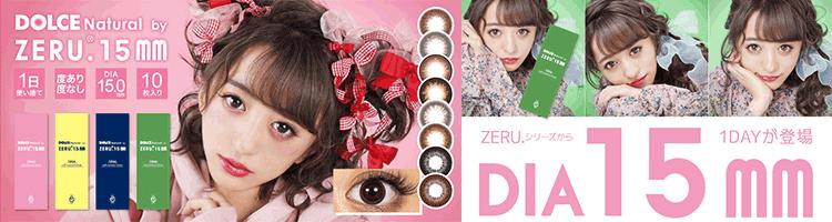 ドルチェナチュラルバイゼル【DOLCE Natural by ZERU】15.0mmワンデー