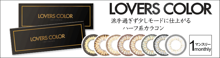 LOVERS COLOR MONTHLY (ラバースカラーマンスリー)へ