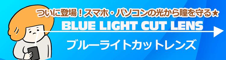 スマホやパソコンのブルーライトから瞳を守るブルーライトカットコンタクトレンズ