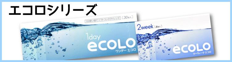 エコロシリーズ