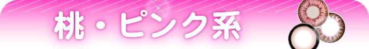 カラコン ピンク(桃)
