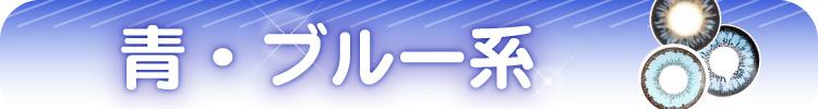 カラコン ブルー(青)
