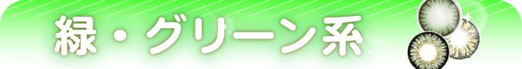 カラコン グリーン(緑)