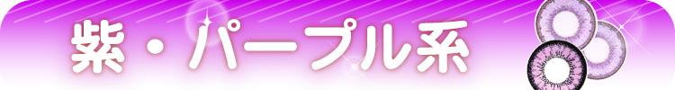 カラコン パープル(紫)