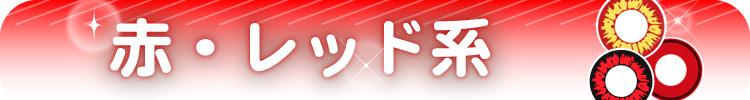 カラコン レッド(赤)