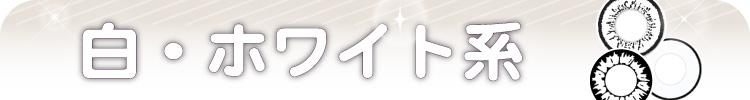 カラコン ホワイト(白)
