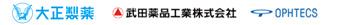 大正製薬 | 武田薬品工業株式会社 | オフテクス