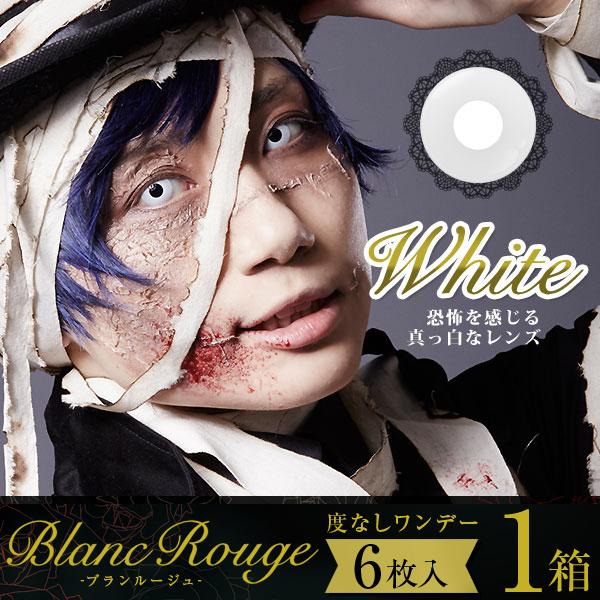 ブランジュールホワイト