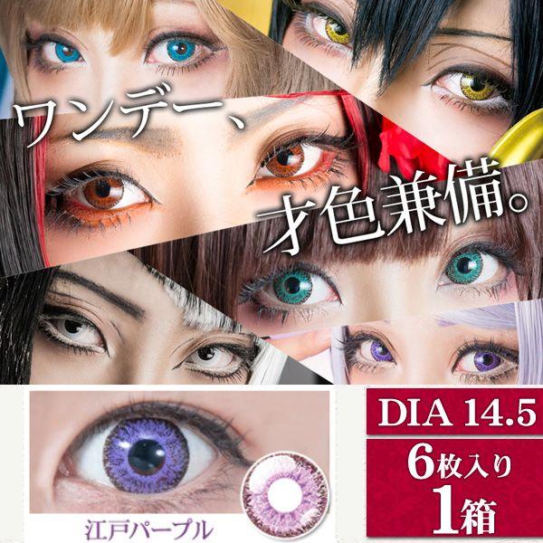 DOLCE パーフェクトシリーズ(江戸パープル)