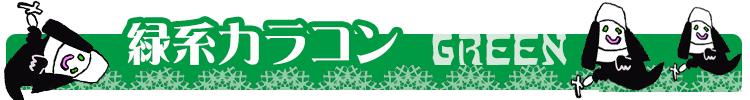 グリーン緑色系カラコンおすすめ一覧