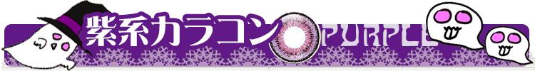 パープル紫系カラコンおすすめ一覧
