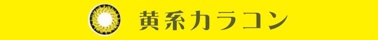 イエロー黄色系のおすすめカラコンへジャンプ