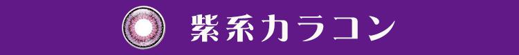 パープル紫系のおすすめカラコンへジャンプ
