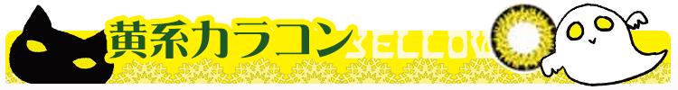 イエロー黄色系カラコンおすすめ一覧
