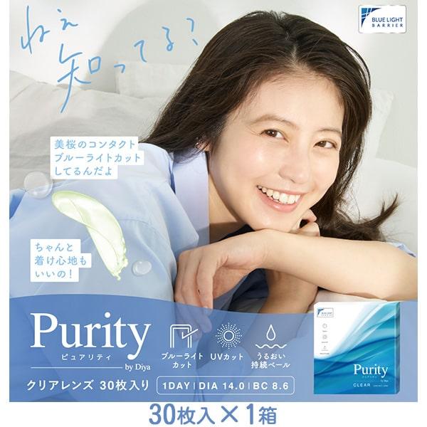 Purity(ピュアリティ)