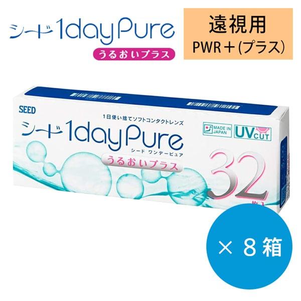 ワンデーピュア32枚遠視用8箱セット