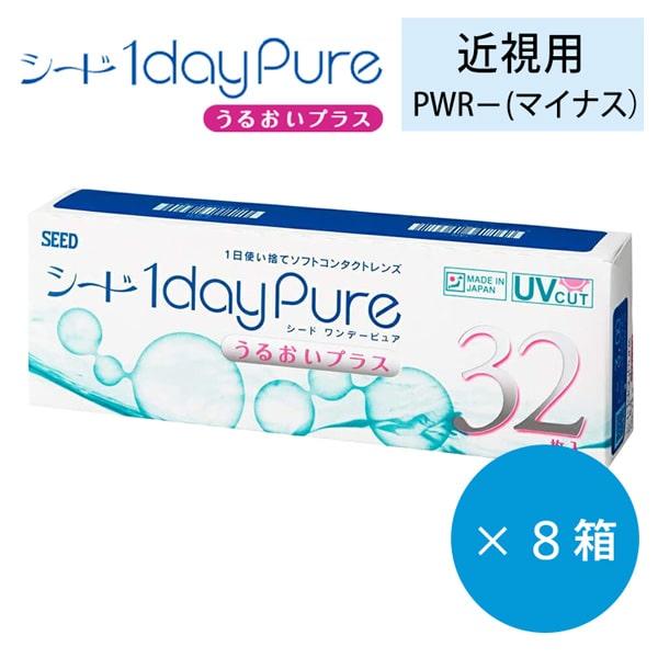 ワンデーピュア32枚8箱セット