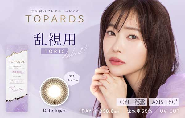 TOPARDS Date Topaz TORIC(トパーズ デートトパーズ トーリック)